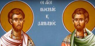 sveti_kozme_i_damjana